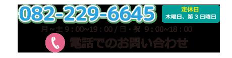 0822296645