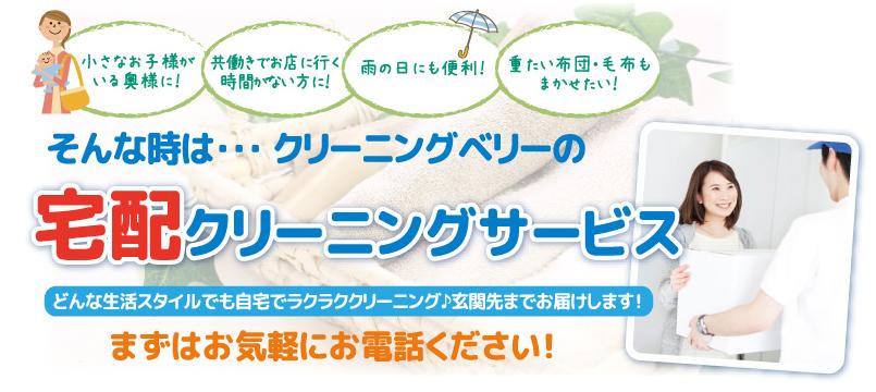 3,000円以上のご利用で集配達料金無料!